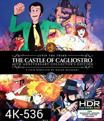 4K - Lupin the Third: The Castle of Cagliostro (1979) ปราสาทสมบัติคากริออสโทร - แผ่นหนัง 4K UHD