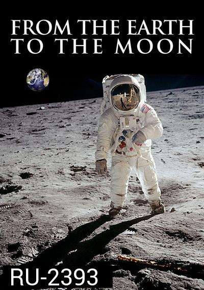 From the Earth to the Moon [1998]  จากโลกสู่ดวงจันทร์  ( 12 ตอนจบ )