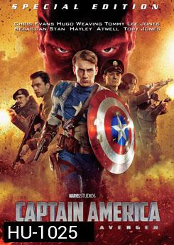 Captain America The First Avenger กัปตัน อเมริกา อเวนเจอร์ที่ 1