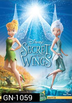 Tinker Bell And The Secret Of The Wings ความลับของปีกนางฟ้า
