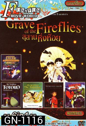 Top Chart No.789 : Grave of the Fireflies สุสานหิ่งห้อย + 6 in 1