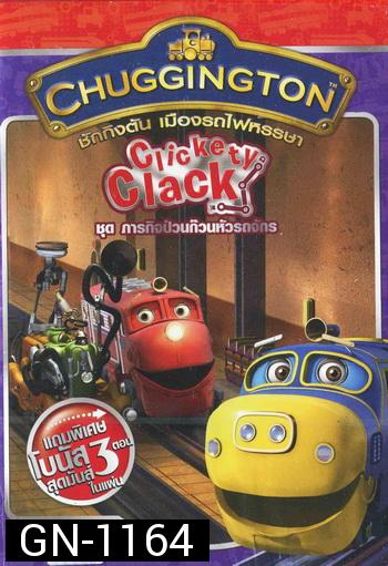 Chuggington : Clickety Clack