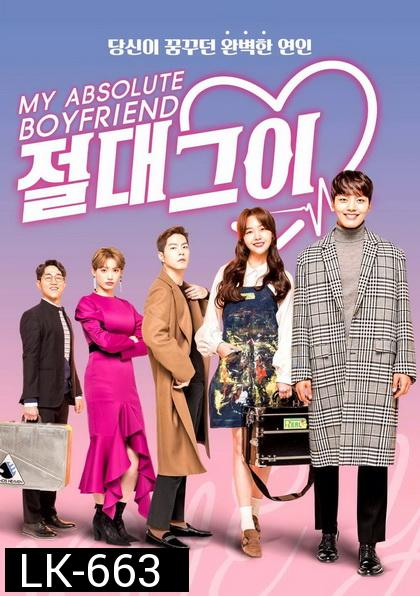 My Absolute Boyfriend ( EP.1-40 END )