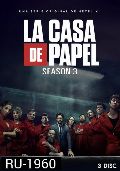 La Casa De Papel : Money Heist Season 3 ( 8 ตอนจบ )