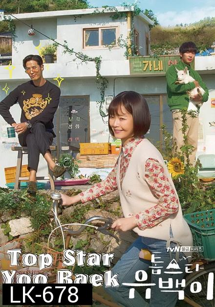 Top Star Yoo Baek   ( 11  ตอนจบ )
