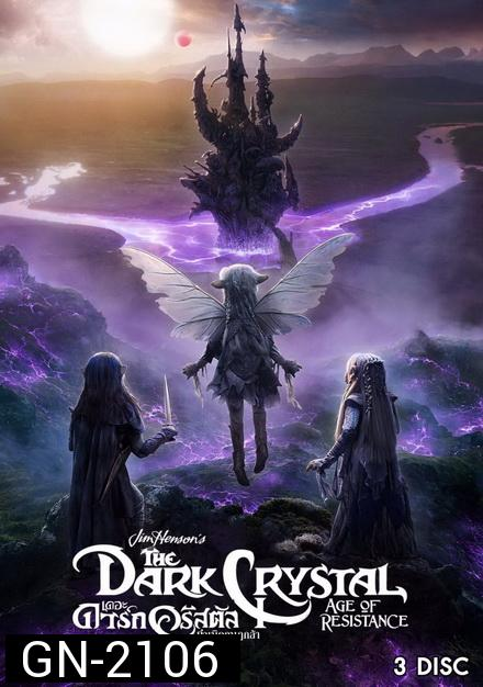 The Dark Crystal  Age of Resistance (2019) กำเนิดกบฏกล้า           NETFLIX