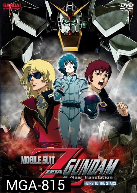 Mobile Suit Zeta Gundam ( 1-50 จบ )