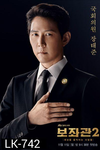 Aide Season 2 , Chief of Staff 2 ( 10 ตอนจบ )