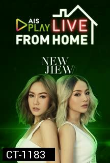 นิว จิ๋ว  AIS PLAY LIVE FROM HOME [2563]