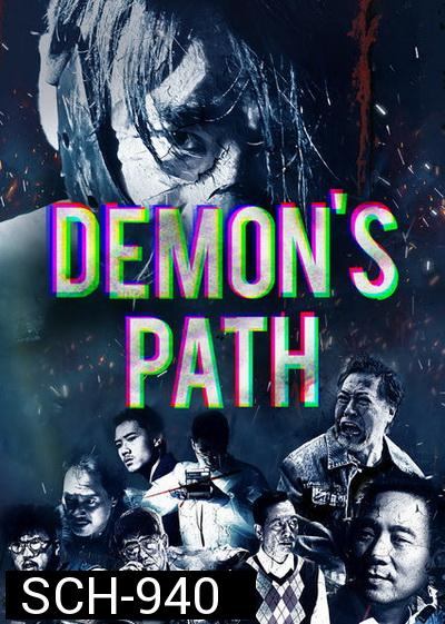 Demons Path  Season 1 ( 13 ตอนจบ )